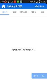 김해여성트레킹 apk screenshot