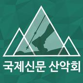 국제신문산악회 icon