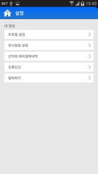국제신문산악회 apk screenshot