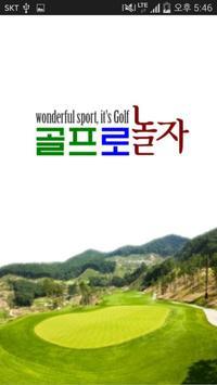 골프로놀자 poster