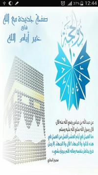 عشر ذي الحجة - Hajj First 10 poster