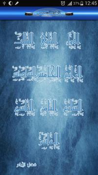 عشر ذي الحجة - Hajj First 10 apk screenshot