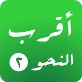 Akrab Nahwu 2 icon
