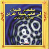 مختصر التبيان في آداب القرآن icon