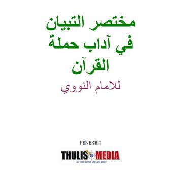 مختصر التبيان في آداب القرآن apk screenshot