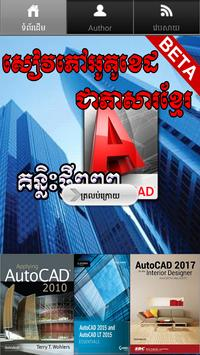 Khmer Autocad poster