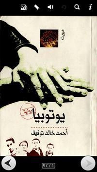 يوتوبيا احمد خالد توفيق poster