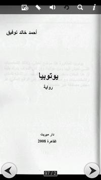 يوتوبيا احمد خالد توفيق apk screenshot