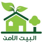 البيت الامن icon