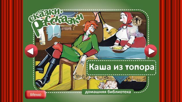 Сказка Каша из топора poster