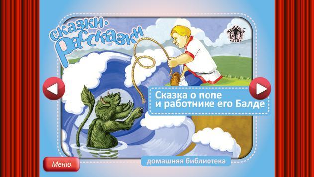 Сказка Рассказка Балда и поп poster