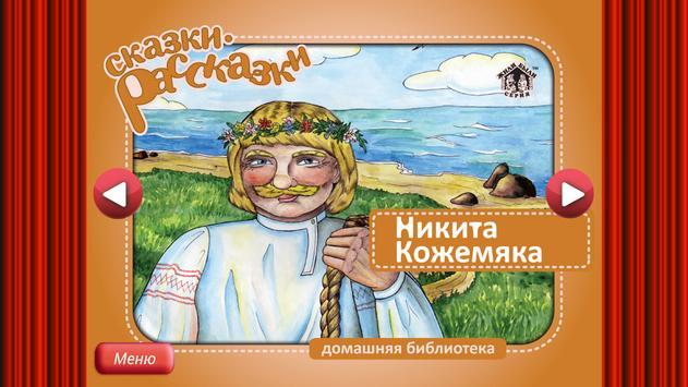 Сказка Никита Кожемяка poster
