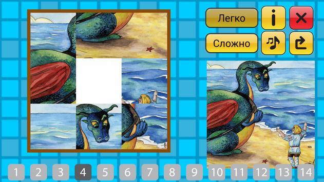 Сказка Никита Кожемяка apk screenshot