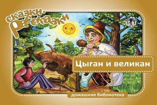 Сказка Цыган и Великан poster