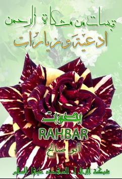 قبسات من مشكاة الرحمن poster