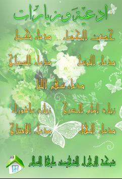 قبسات من مشكاة الرحمن apk screenshot