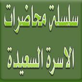 محاضرات الشيخ حبيب الكاظمي icon