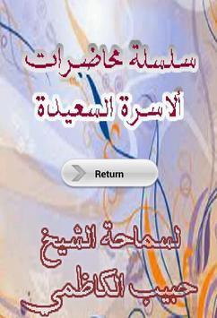محاضرات الشيخ حبيب الكاظمي poster