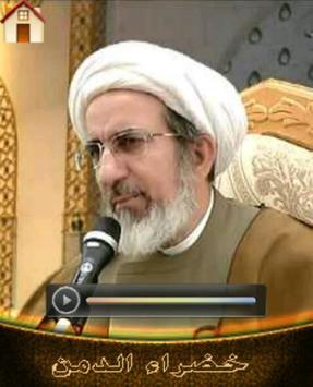 محاضرات الشيخ حبيب الكاظمي apk screenshot