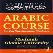 Арабский язык, 2-й курс icon
