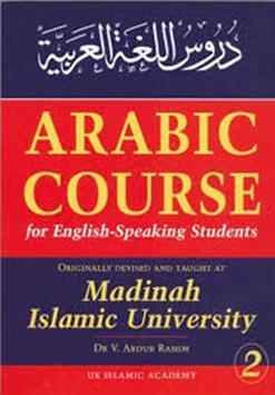 Арабский язык, 2-й курс poster