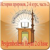Истории пророков часть 2 icon