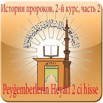 Истории пророков часть 2 poster