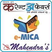 eMICA AUGUST (HINDI) icon