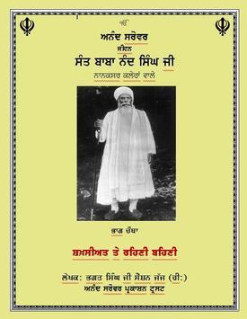 Anand Sarovar 3 poster
