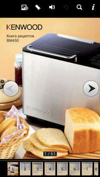 Рецепты для хлебопечки poster