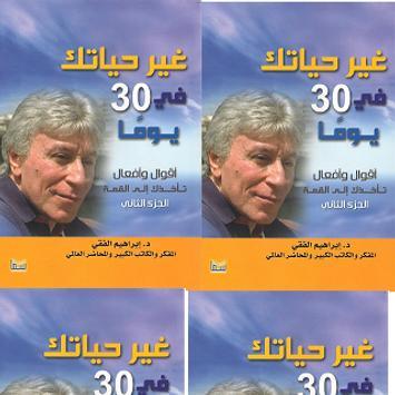 غير حياتك ابراهيم الفقي poster
