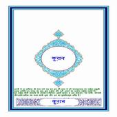 QURAN (URDU & HINDI) icon