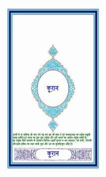 QURAN (URDU & HINDI) poster