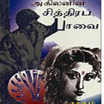 Chithira Paavai poster