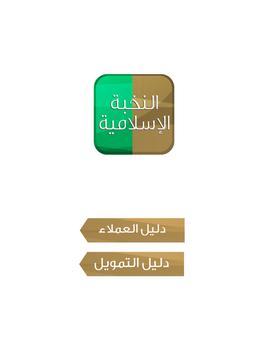 دليل النخبة الإسلامية apk screenshot