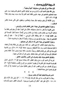 Coptic  تأملات في أمثال المسيح apk screenshot