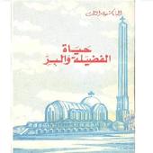 Coptic + حياة الفضيلة والبر icon