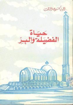 Coptic + حياة الفضيلة والبر poster