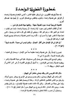 Coptic + حياة الفضيلة والبر apk screenshot
