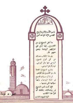 Coptic الدموع فيالحياة الروحية apk screenshot