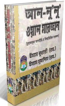 আল-লু'লু ওয়াল মারজান poster