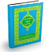 তাফসির ইবনে কাসীর ৮+৯+১০+১১ icon