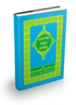 তাফসির ইবনে কাসীর ৮+৯+১০+১১ apk screenshot