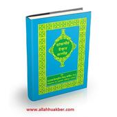 তাফসীর ইবনে কাসীর ১৩ icon