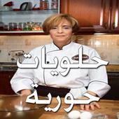 حلويات حورية المطبخ 2015 icon