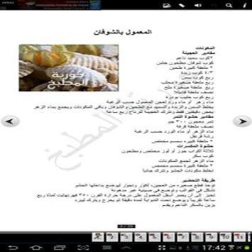 حلويات حورية المطبخ 2015 apk screenshot