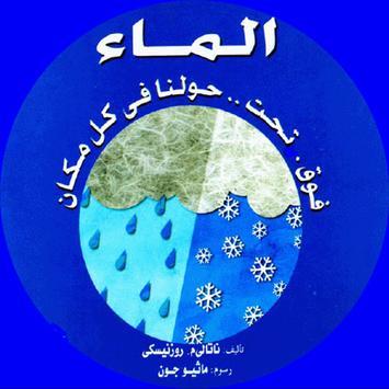 سلسلة العلوم المدهشة قصة الماء apk screenshot