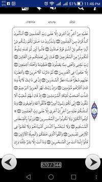 قرآننا العربيّ apk screenshot