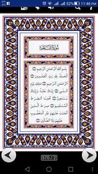 قرآننا العربيّ poster
