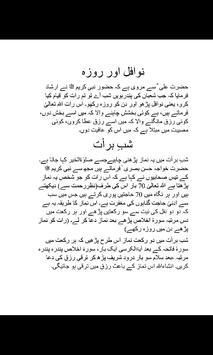 Shab-E-Baraat ke Nawafil apk screenshot